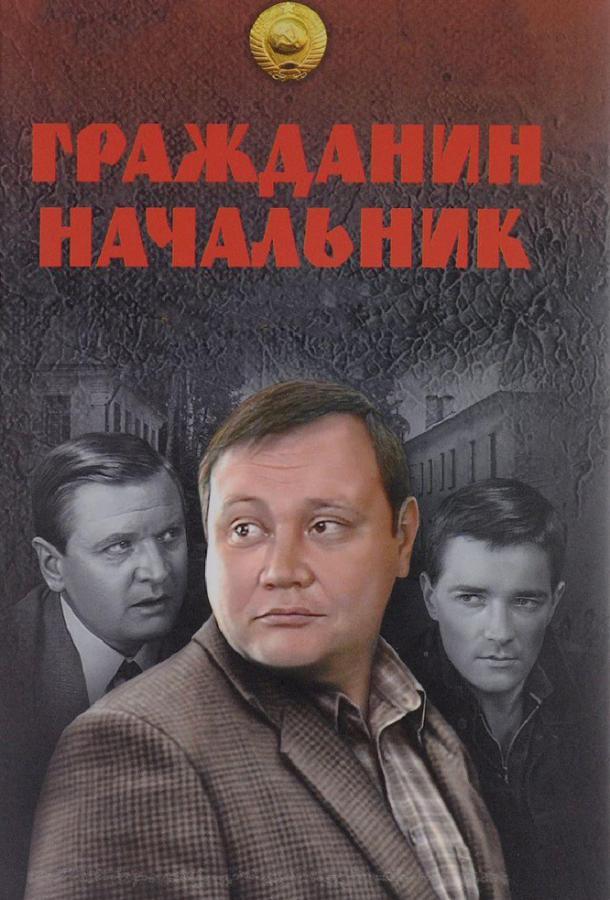 Гражданин начальник (2001)