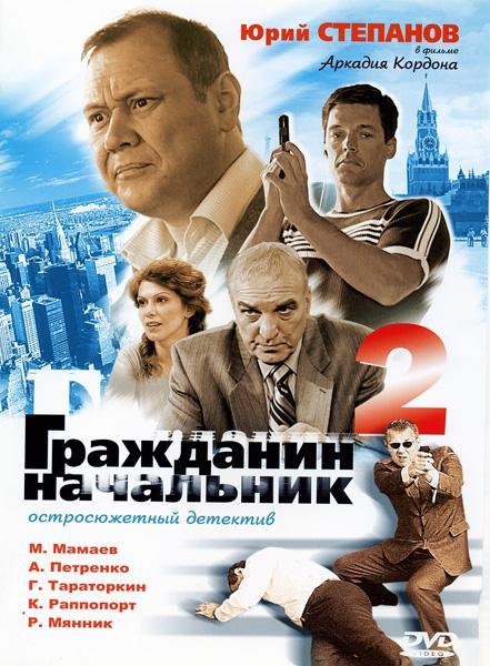 Гражданин начальник 2 (2005)