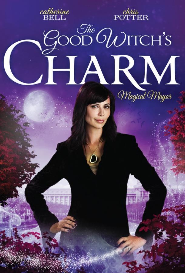 Чары доброй ведьмы / The Good Witch's Charm (2012)