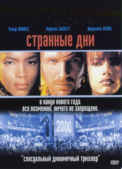 Странные дни / Strange Days (1995)