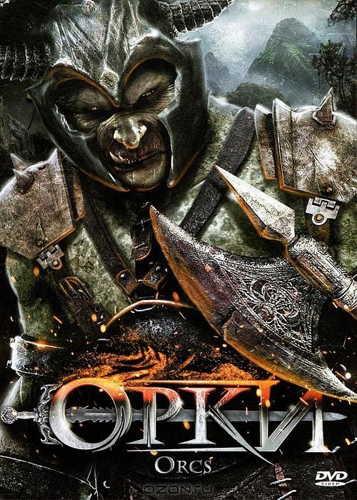Орки / Orcs! (2011)