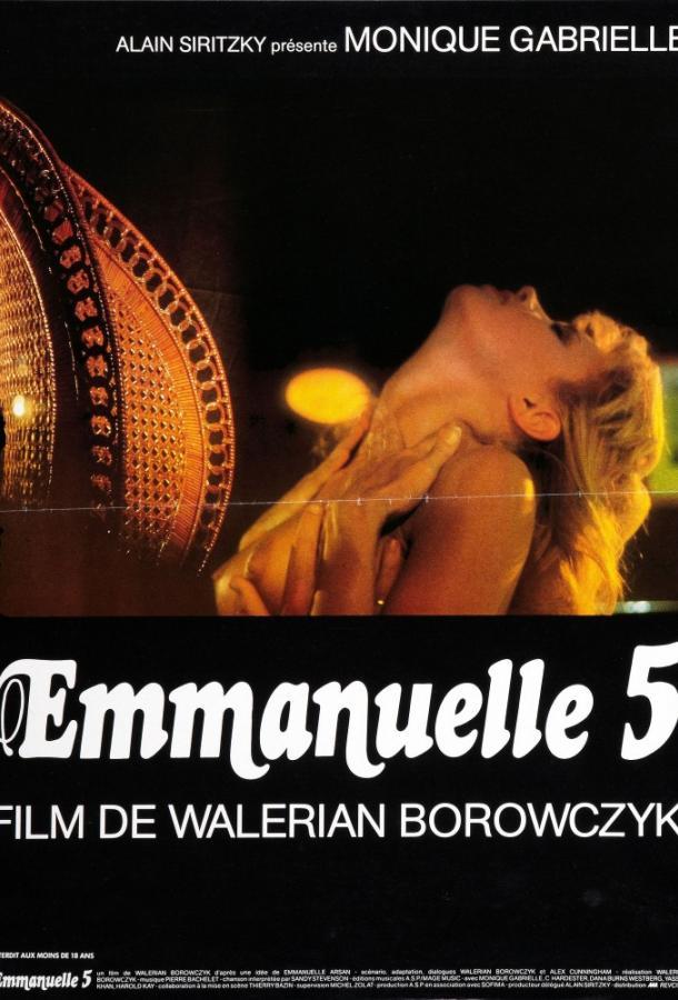 Эммануэль 5 / Emmanuelle5 (1986)