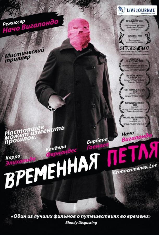 Временная петля (2007)