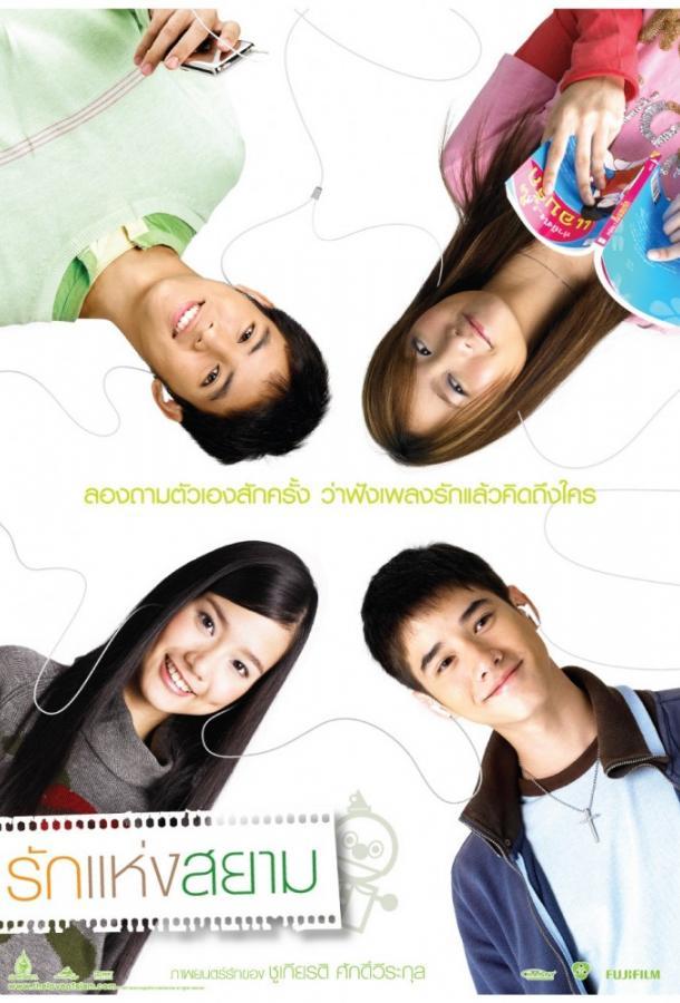 Любовь Сиам / Rak haeng Siam (2007)