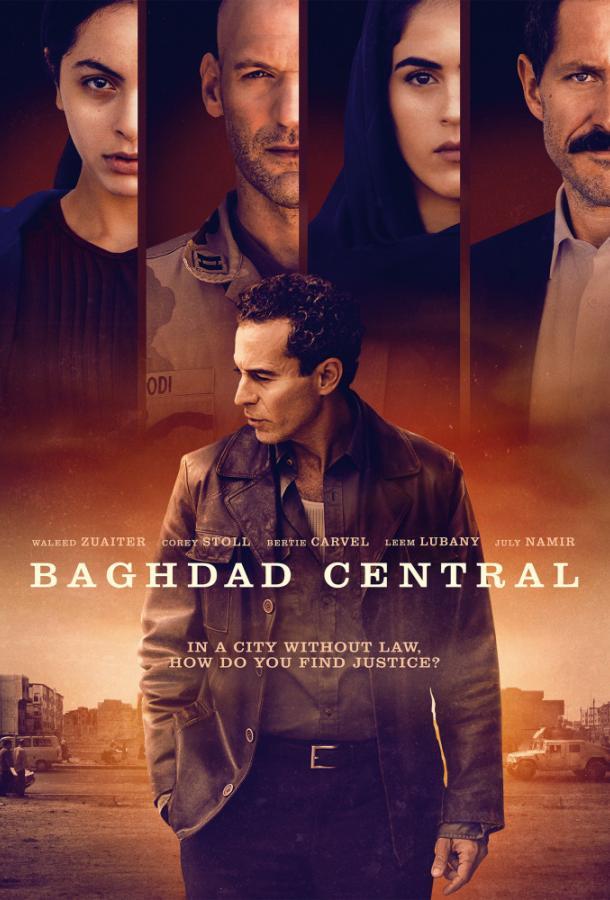 Центральный Багдад 2020 смотреть онлайн 1 сезон все серии подряд в хорошем качестве