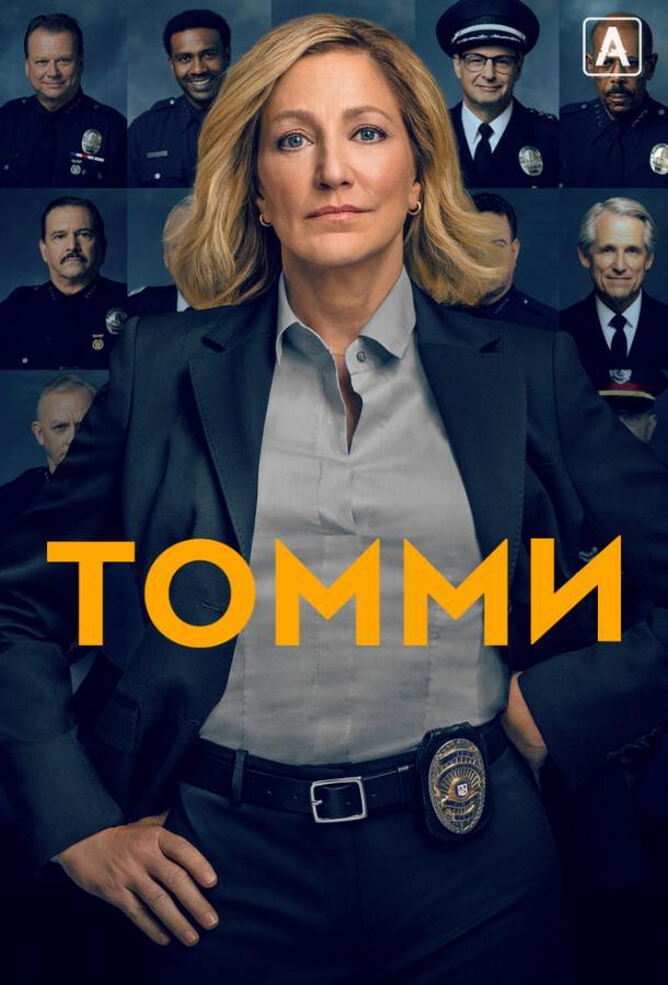 Томми 2020 смотреть онлайн 1 сезон все серии подряд в хорошем качестве