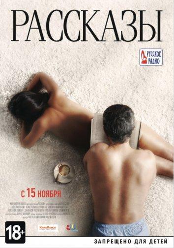 Рассказы (2012)