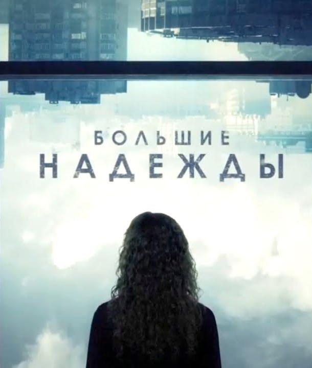 Большие надежды (2020)