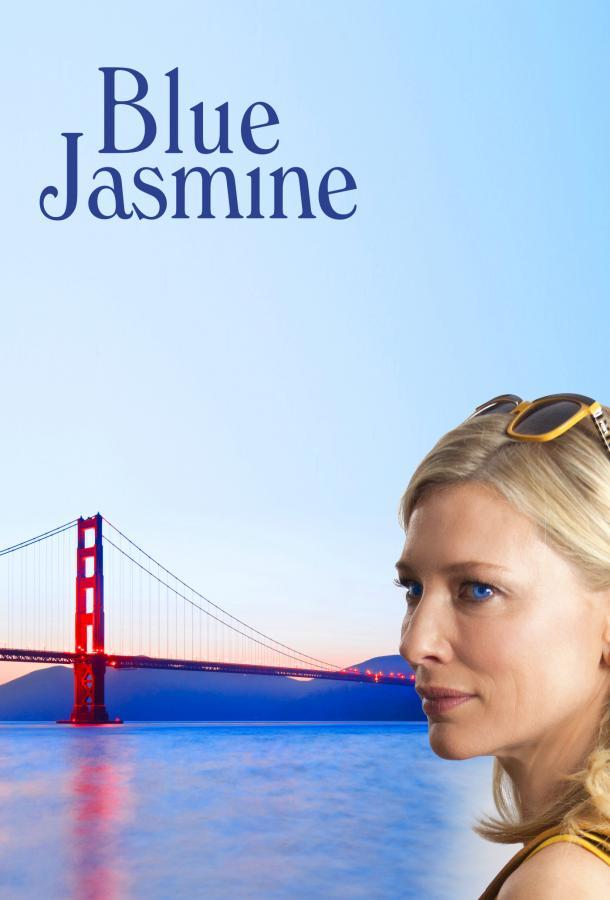 Жасмин / Blue Jasmine (2013)