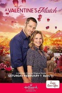 Пара на День святого Валентина (2020)