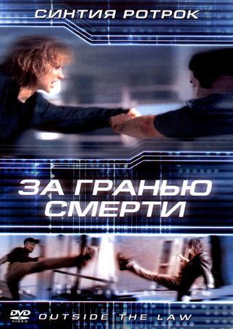 За гранью смерти (2001)