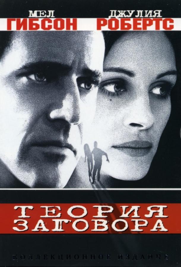 Теория заговора / Conspiracy Theory (1997)
