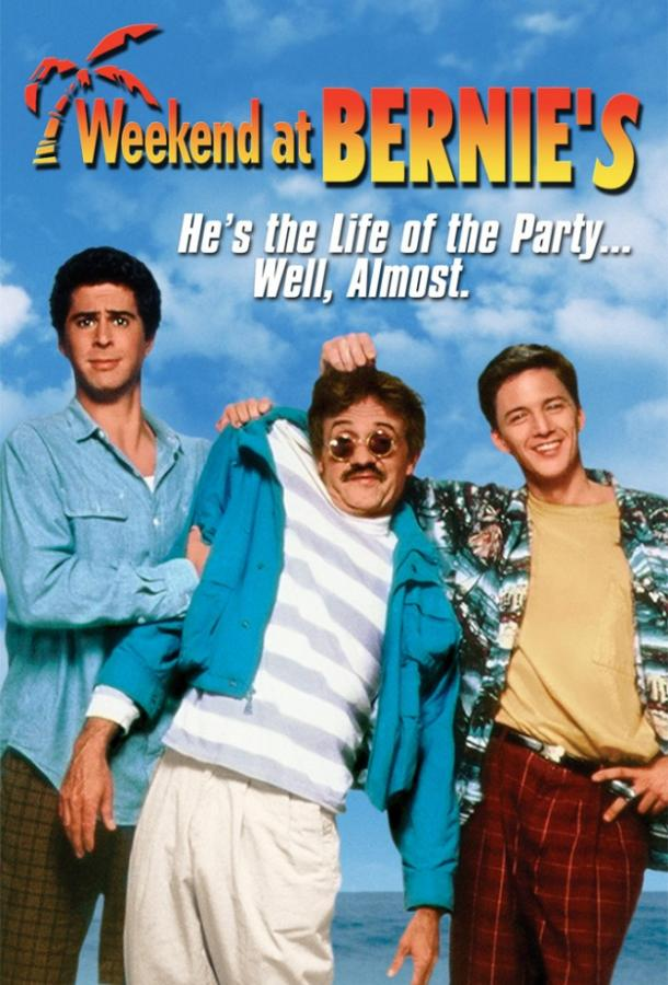 Уик-энд у Берни / Weekend at Bernie's (1989)