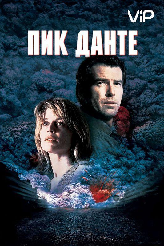 Пик Данте / Dante's Peak (1997)