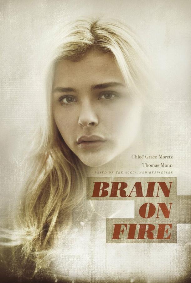 Разум в огне / Brain on Fire (2016)