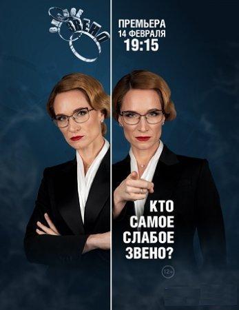 Слабое звено /  (2020) смотреть онлайн 1 сезон