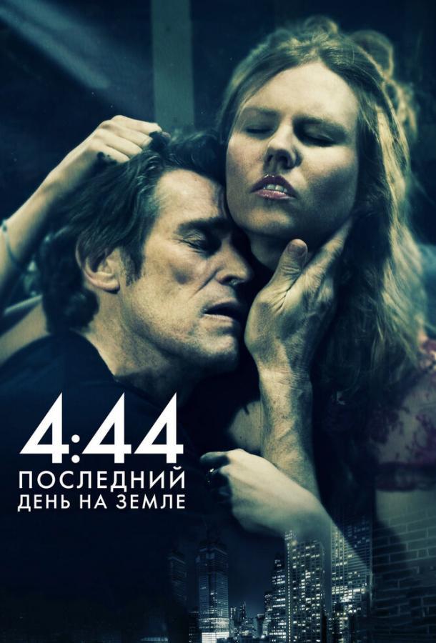 4:44 Последний день на Земле / 4:44 Last Day on Earth (2011)