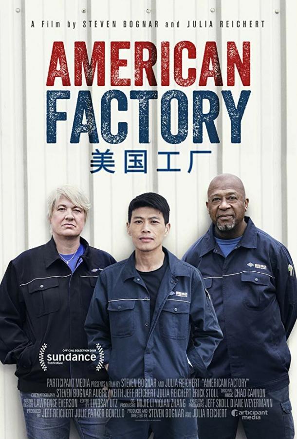 Американская фабрика / American Factory (2019)