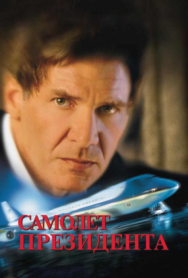 Самолет президента (1997)