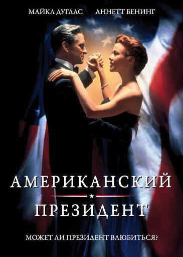 Американский президент / The American President (1995)