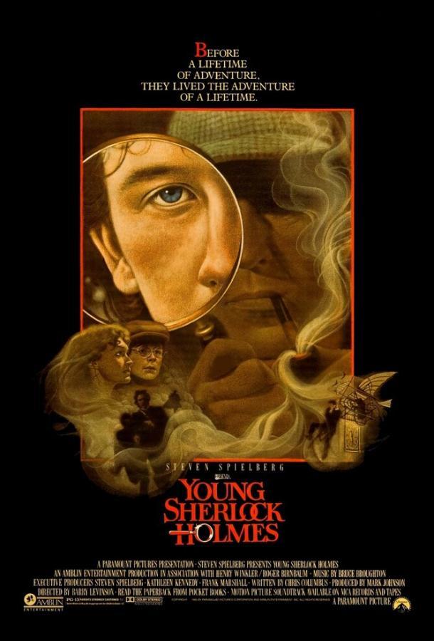 Молодой Шерлок Холмс / Young Sherlock Holmes (1985)