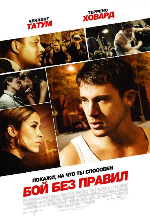 Бой без правил / Fighting (2009)
