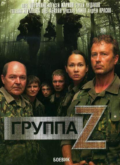 Группа «Зета» (2007)