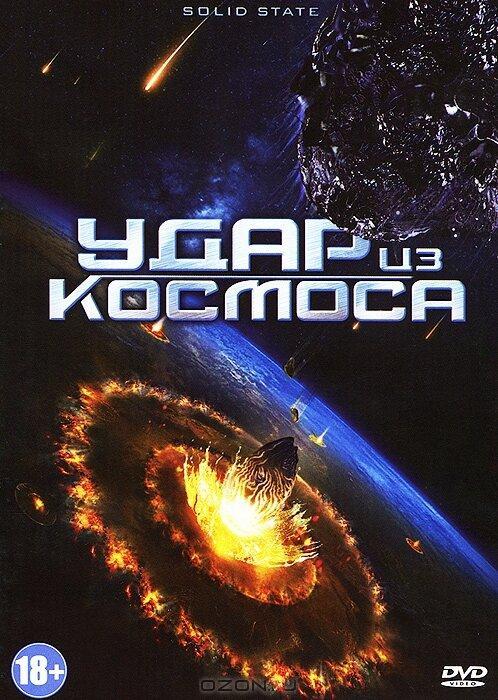 Удар из космоса / Solid State (2013)
