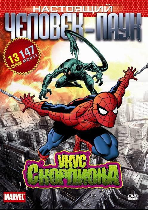 Настоящий Человек-паук / Spider-Man (1967)
