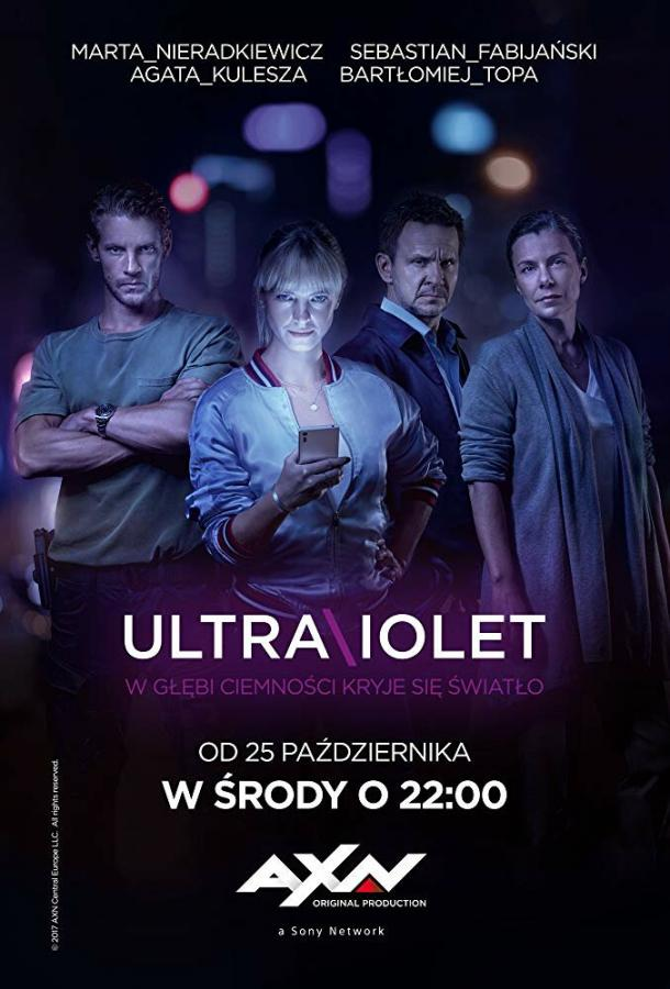 Ультрафиолет (2017)