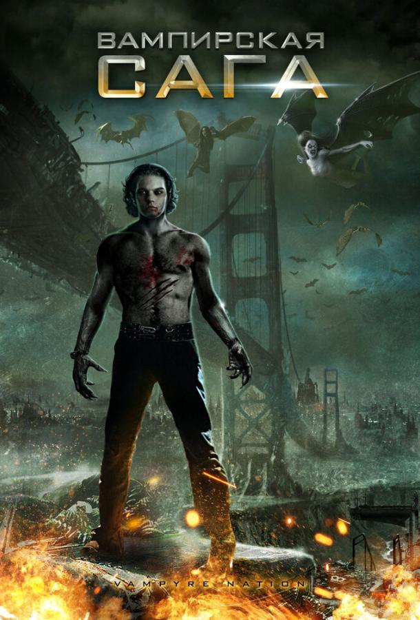 Вампирская сага (2012) смотреть онлайн