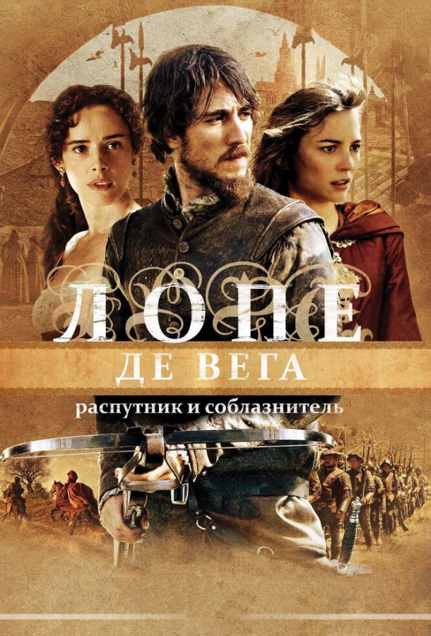 Лопе де Вега: Распутник и соблазнитель (2010)