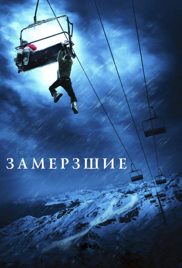 Замёрзшие / Frozen (2010)