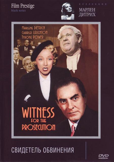 Свидетель обвинения (1957) смотреть онлайн