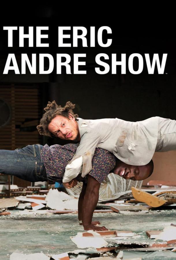 Шоу Эрика Андре  (2012) 5 сезон 6 серия.
