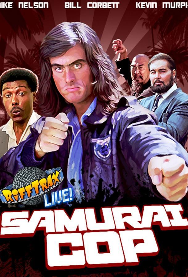Полицейский - самурай от Риффтракс