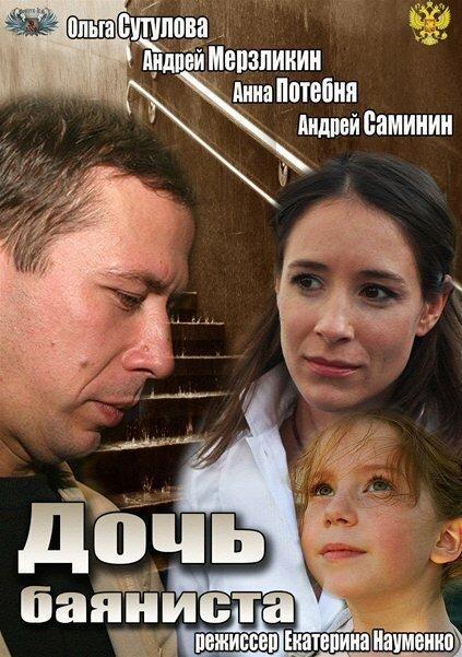 Дочь баяниста (2012)