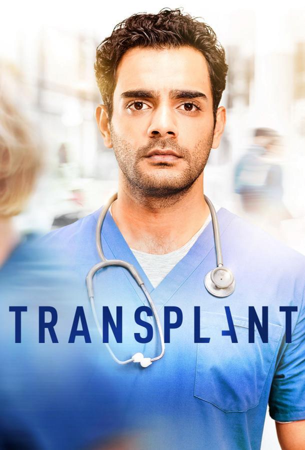 Трансплантация 2020 смотреть онлайн 1 сезон все серии подряд в хорошем качестве