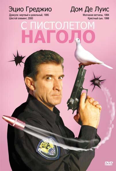 С пистолетом наголо / Killer per caso (1997)