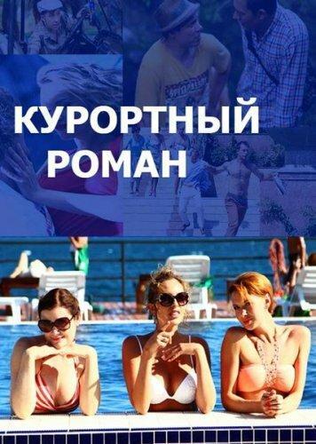 Курортный роман (2015)