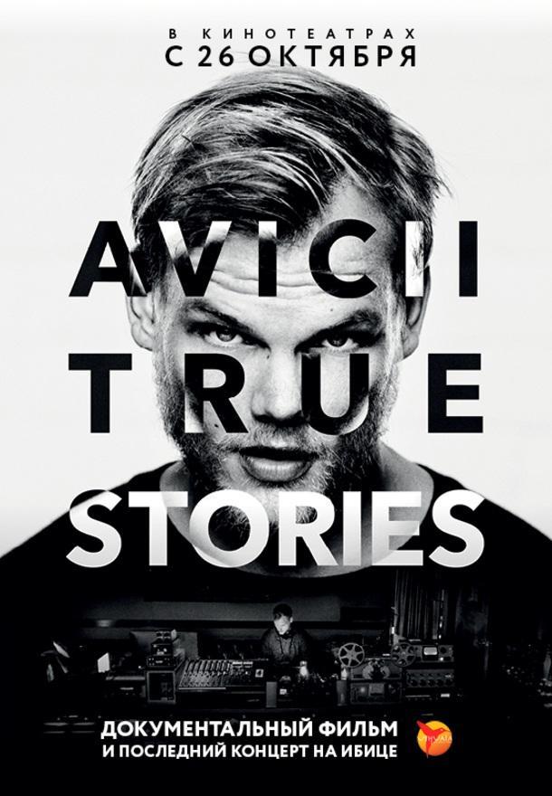 Авичи: Правдивые истории / Avicii: True Stories (2017)