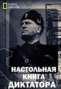 Настольная книга диктатора