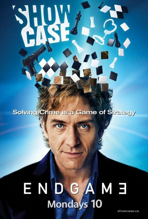 Конец игры / Endgame (2011)