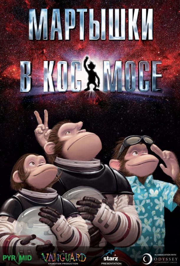 Мартышки в космосе / Space Chimps (2008)
