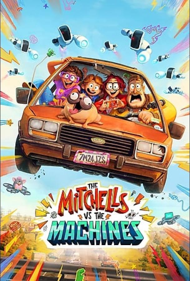 Митчеллы против машин