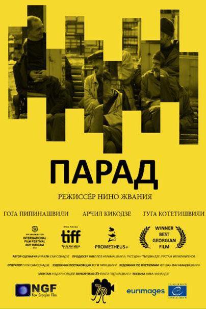 Парад (2018)