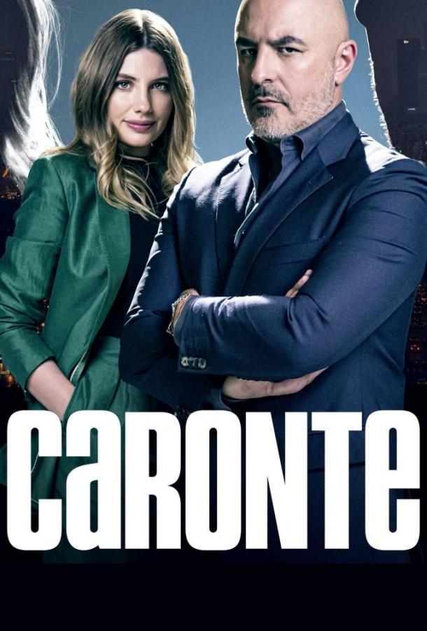 Харон / Caronte (2020) смотреть онлайн 1 сезон