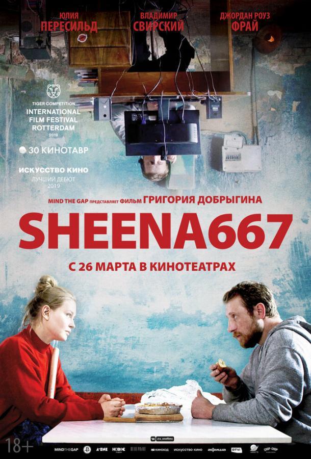 Sheena667 (2019) смотреть бесплатно онлайн