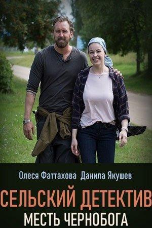 Сельский детектив. Месть Чернобога (2020)