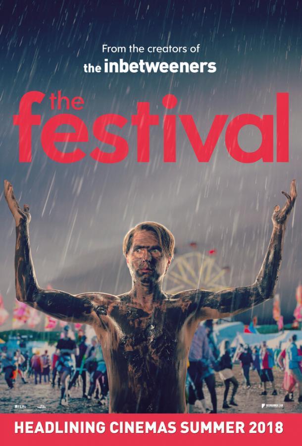 Фестиваль (2018)